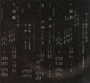 20130616kyokanze1