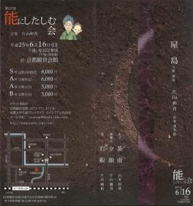 20130616kyokanze2