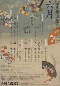 201306kokuritu1