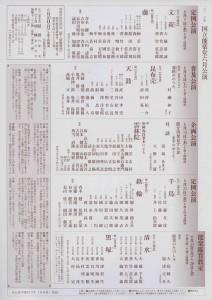 201306kokuritu2