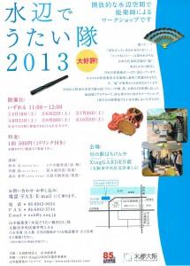 20130622yamamoto