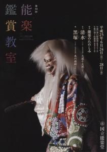 201306kokuritu3