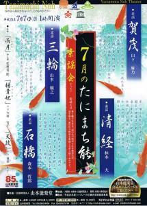 20130707yamamoto1