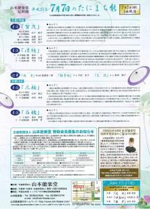 20130707yamamoto2