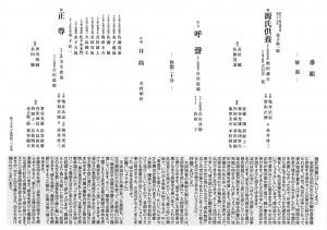 20130714matuyama2