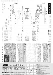 20130728kyokanze2