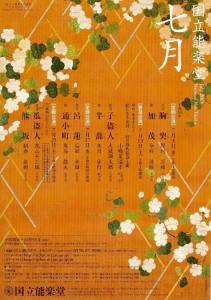 201307kokuritu1