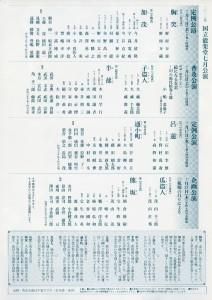 201307kokuritu2