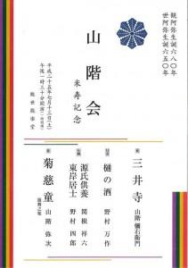 20130713kanze1