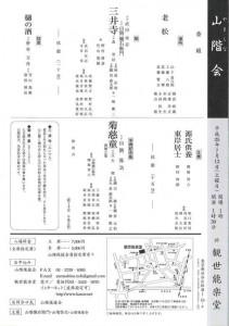 20130713kanze2