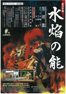 20130727kurokawa1