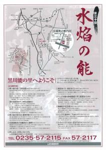 20130727kurokawa2