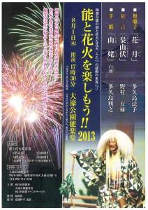 20130801ohori1