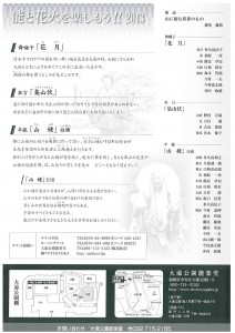 20130801ohori2