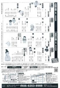 20130810otuki2