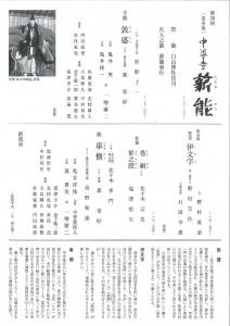 20130814hakusan2