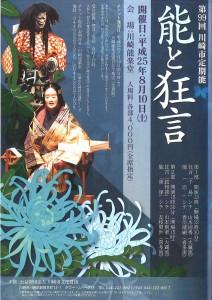20130810kawasaki1