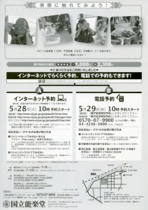 20130810kokuritu2