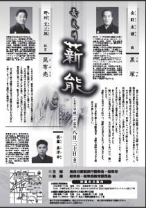20130830nagaragawa2