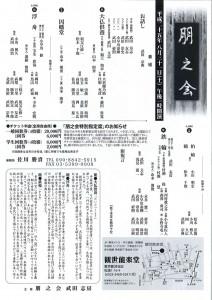20130831kanze2