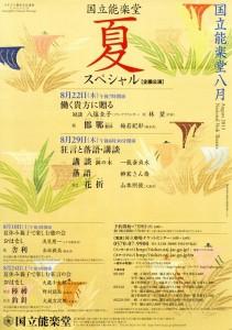 201308kokuritu1
