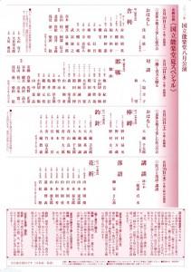 201308kokuritu2