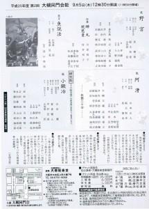 20130905otuki2