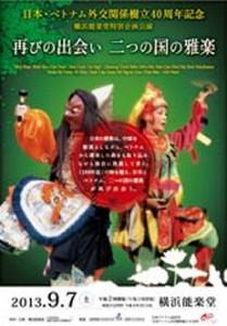 20130907yokohama