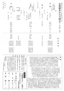 20130922kyokanze2