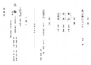 20130915fukuyama