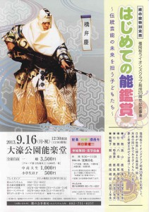 20130916ohori