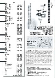 20130923kanze2