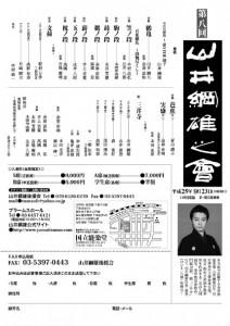 20130923kokuritu2