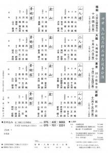 20131004chuzaburo2
