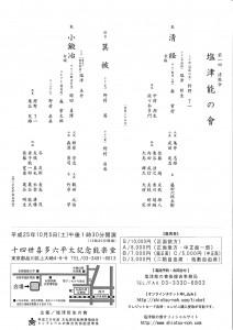 20131005kita2