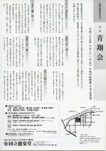 20131021kokuritu2