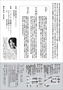 20131029kokuritu2