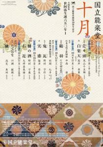 201310kokuritu1