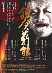 20131011kamakura1