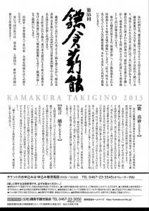 20131011kamakura2