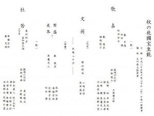20131020ishikawa