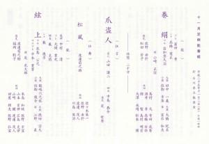 20131103ishikawa