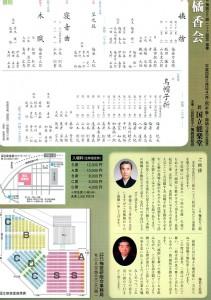 20131104kokuritu2
