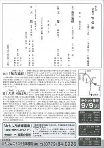 20131109kyotango2