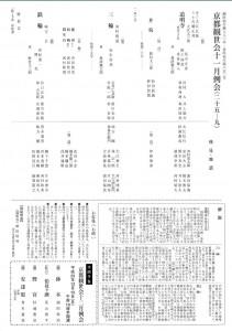 20131124kyokanze2