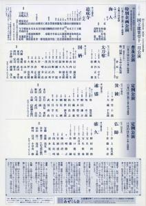 201311kokuritu2