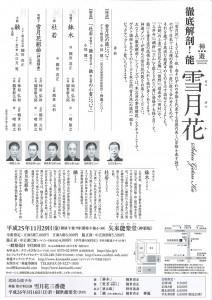 20131129yarai2