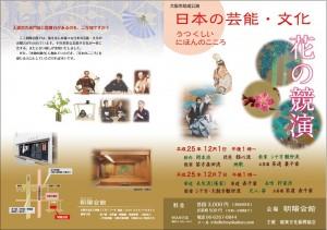 20131201choyokaikan1