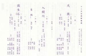20131201ishikawa