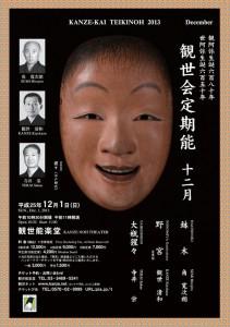 20131201kanze1